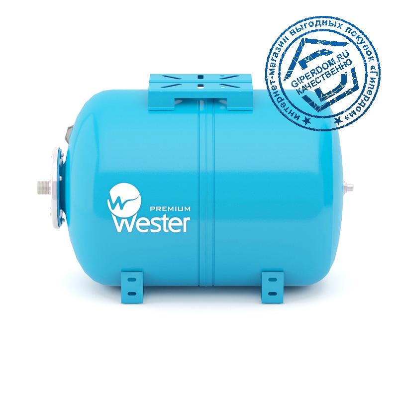 Гидроаккумулятор Wester WAO 150