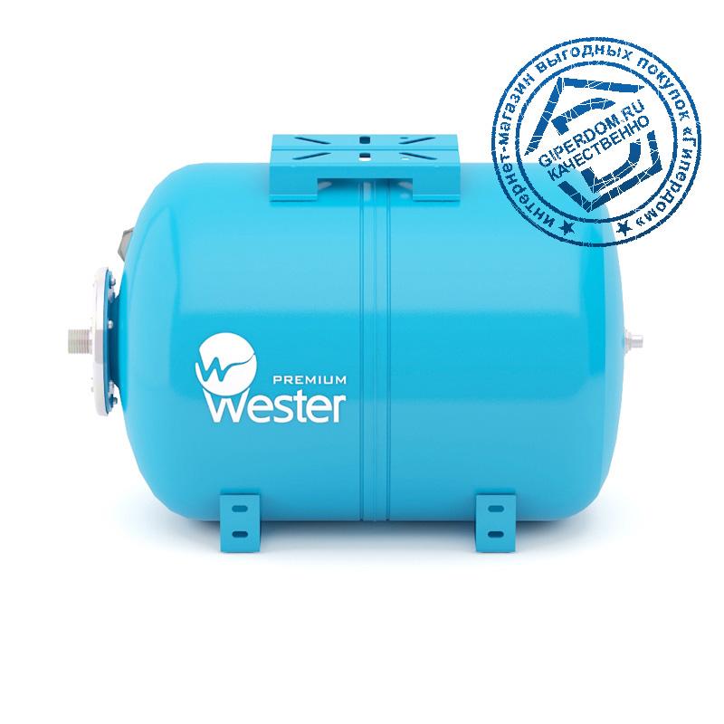 Гидроаккумулятор Wester WAO 50