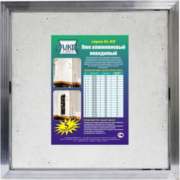 Сантехнический люк Lyuker AL-KR 40/25 алюминиевый