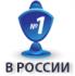 №1 в России